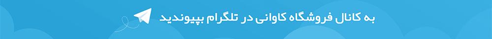 تلگرام کاوانی هوم